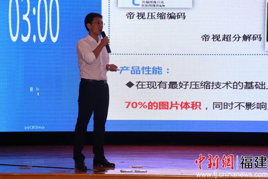 帝视信息科技负责人童同介绍项目。吴林 摄