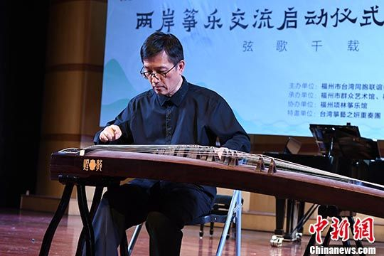 图为台湾威尼斯人棋牌游戏平台文化大学艺术学院院长樊慰慈在两岸青年古筝音乐会上演奏《浪淘沙》。 中新社记者 刘可耕 摄