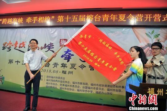 8月19日,福州市政协副主席林锋(左)为榕台青年夏令营授旗。 记者 张斌 摄
