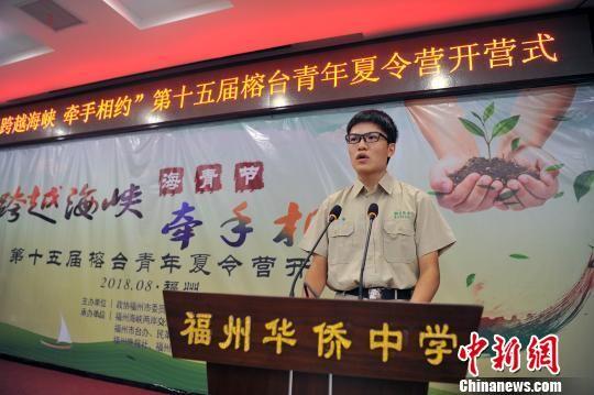 8月19日,台湾新竹高中学生代表黄以宁同学在开营式上发言。 记者 张斌 摄