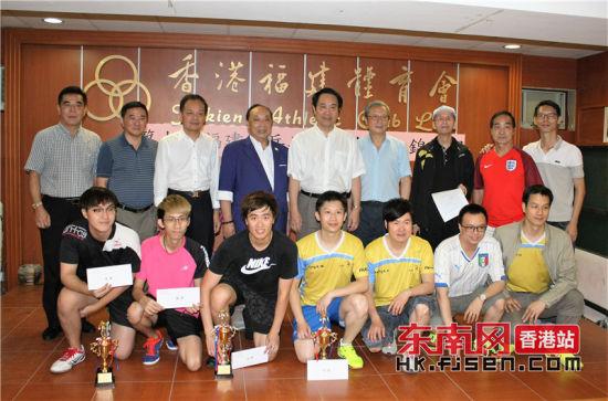 香港福建体育会领导与获奖者合影。