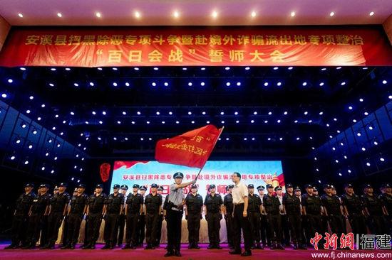 """为安溪""""百日会战""""跨区打击突击队授旗。"""