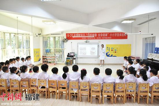 福州同道口腔医院、融侨中心幼儿园联合举行口腔宣教及义诊活动。谢帝谣 摄
