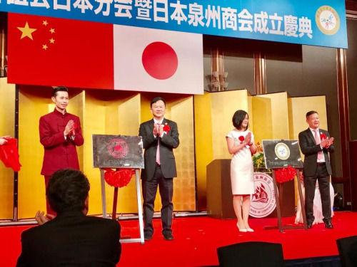 日本泉州商会揭牌仪式。