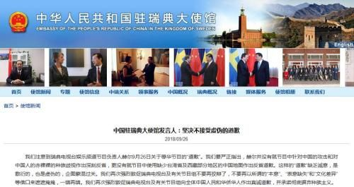 中国驻瑞典大使馆网站截图