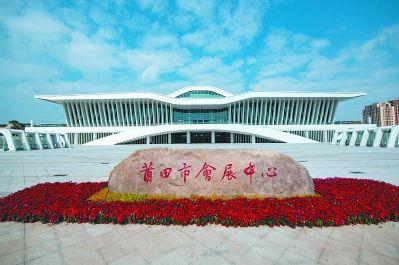 莆田市会展中心