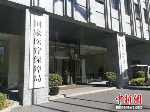 国家医保局(资料图)。中新网记者 张尼 摄