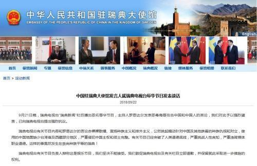 图片来源:中国驻瑞典大使馆网站截图