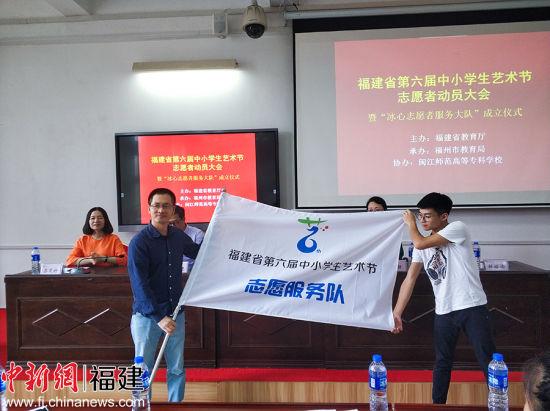 志愿服务队伍为福建省第六届中小学生艺术节添力