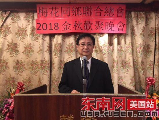 美国梅花同乡联合总会主席陈书圣致辞。