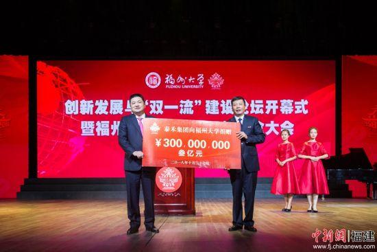 10月27日,福州大学迎来60周年校庆,泰禾集团计划向福州大学捐赠3亿元。李南轩 摄