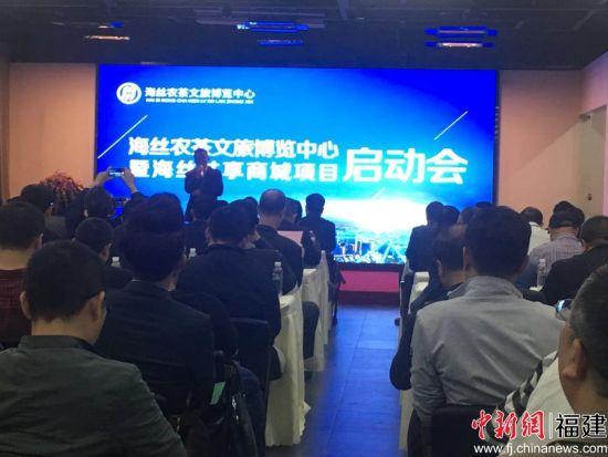 海丝农茶文旅(福建)博览中心暨海丝共享商城项目启动会在福州举办。