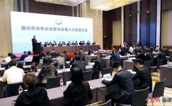 福州市青年企业家协会第八次会员大会。