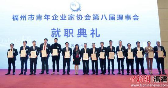 福州市青年企业家协会第八届理事会就职典礼。