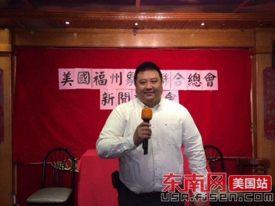 美国澳门真人博彩娱乐官网象洋联合总会候任主席王孝裘致辞。