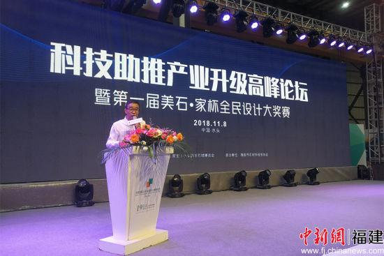 """中国""""技术助推产业升级""""高峰论坛暨首届美石·家杯全民设计大奖赛启动仪式在南安举行。"""