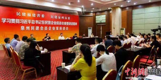 民建福建省委、民建泉州市委在泉州召开民建会员企业家座谈会