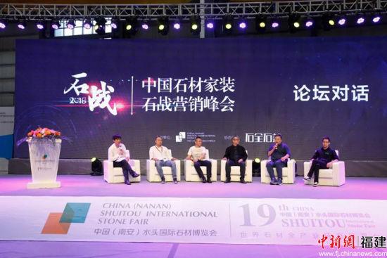 中国石材家装石战营销峰会的对话环节。