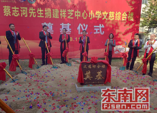 祥芝中心小学文慈综合楼奠基仪式现场。
