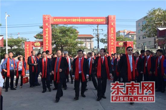 石狮七中文福教学楼揭牌仪式现场。