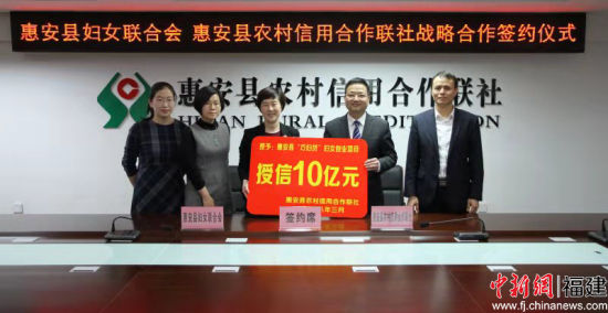 """福建惠安聯社打造多核""""引擎"""" 助力鄉村振興"""
