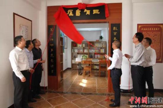 """成立""""三有书屋"""" 服务乡村文化建设"""