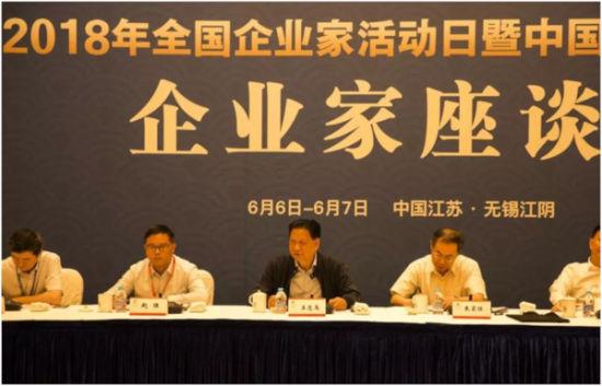 原国务委员兼国务院秘书长,第十届全国政协副主席,中国企业联合会、中国企业家协会会长王忠禹(左三)在会上发表主旨演讲