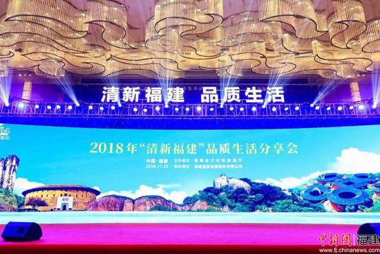 """29日晚,""""清新福建""""品质生活分享会在福建省福州市举行。"""