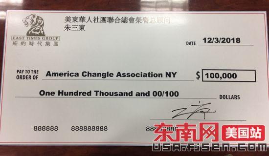美国闽籍企业家朱三东向美国长乐公会捐赠10万美元。