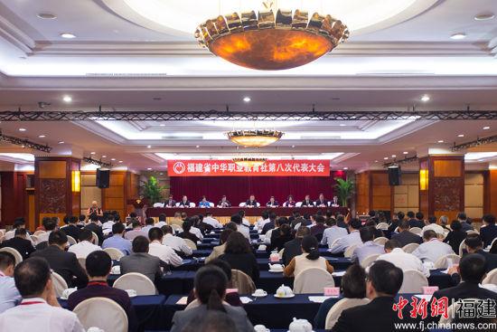 图为福建省中华职业教育社第八次代表大会。李南轩 摄