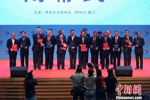 12月5日下午,2018两岸企业家峰会年会在厦门闭幕,各产业合作推动小组交换合作项目签约文本。中新社记者 王东明 摄
