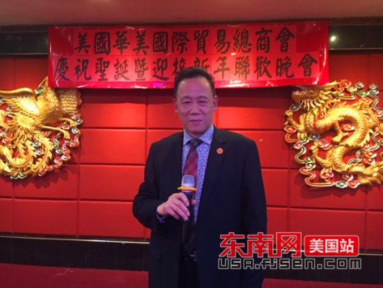 美国华美国际贸易总商会主席林德明致辞