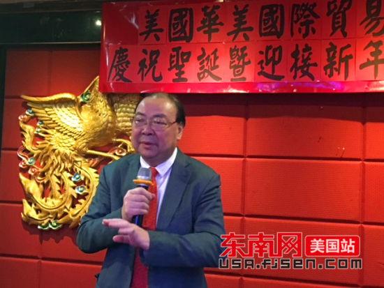 美东华人社团联合总会主席陈清泉