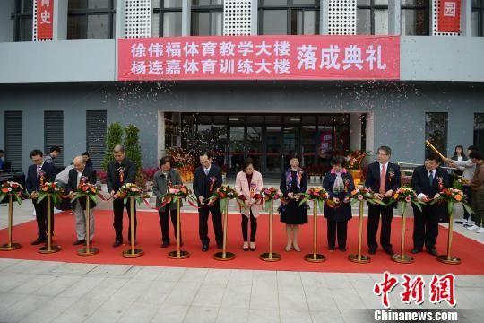 12月8日,徐伟福体育教学大楼、杨连嘉体育训练大楼在华侨大学泉州校区落成。 张为健 摄