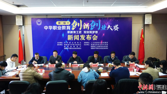 第二届中华职业教育创新创业大赛新闻发布会现场。林志超摄