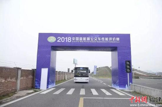 2018全国首届新能源公交车性能评价赛比赛现场。 福汽集团供图