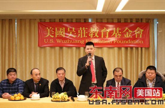 美国吴庄教育基金会主席林清永(右三)讲话。