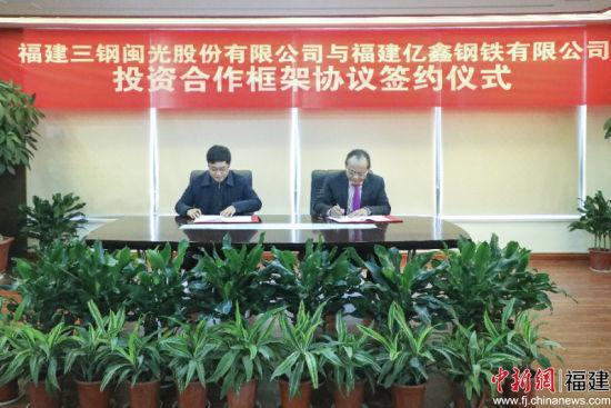 1、三钢集团与澳门正规赌博网站大全亿鑫钢铁公司举行投资合作框架协议签约仪式。郑玉林 摄