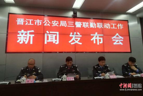 12月19日,晋江市公安局召开三警联勤联动工作新闻发布会。