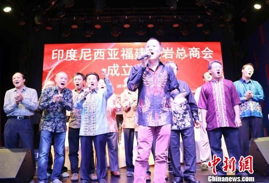 图为庆典仪式上,澳门正规赌博网站大全龙岩籍华人代表激情合唱客家语歌曲《我是龙岩人》。 林永传 摄