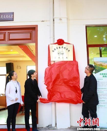 两岸乡建乡创学院在永泰设立分院。 供图 摄
