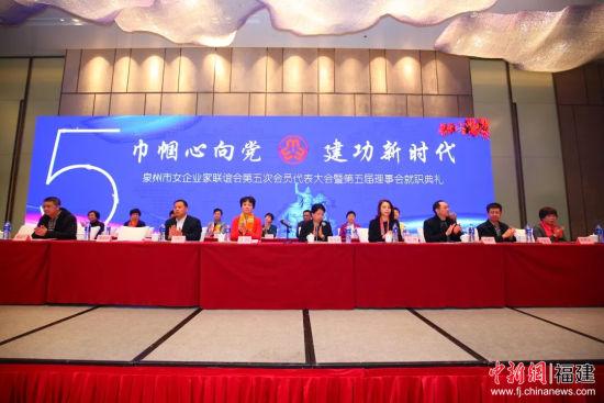 泉州市女企业家联谊会召开第五次会员代表大会