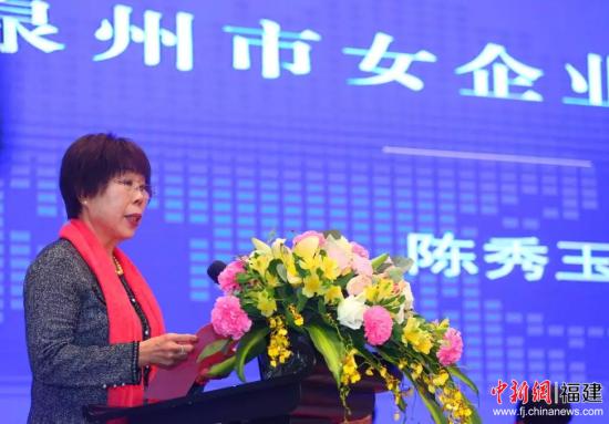 新当选的泉州市女企业家联谊会第五届理事会会长陈秀玉