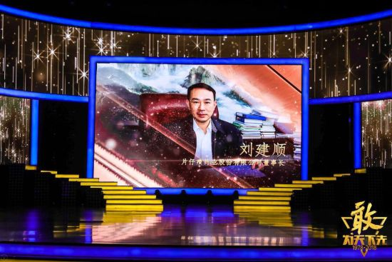 颁奖现场播放片仔癀药业股份公司董事长刘建顺的事迹介绍。左辉 摄