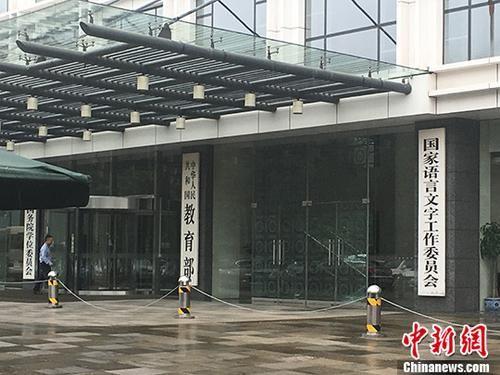 教育部。(资料图) 中新网记者 富宇 摄