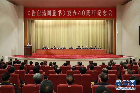1月2日,《告台湾同胞书》发表40周年纪念会在北京人民大会堂举行。 新华社记者 庞兴雷 摄