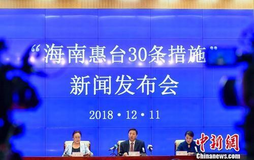 """2018年12月11日,""""海南惠台30条措施""""新闻发布会在海口举行,该措施包括""""促进投资和经济合作""""、""""促进台湾同胞在琼学习实习、就业创业""""等。中新社记者 骆云飞 摄"""