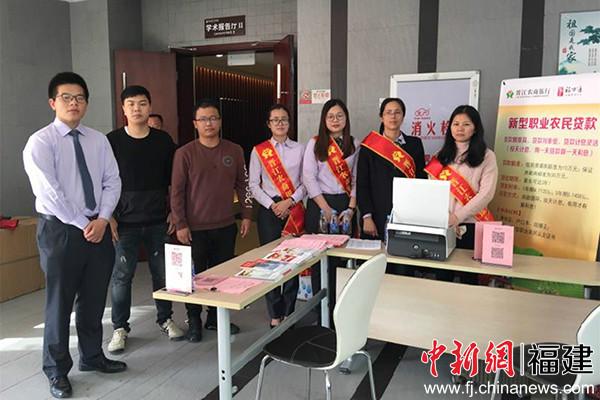 晉江推行新興職業農民貸款 助力鄉村振興