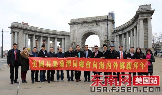 美国长乐菊潭同乡会向全球华侨华人拜年。