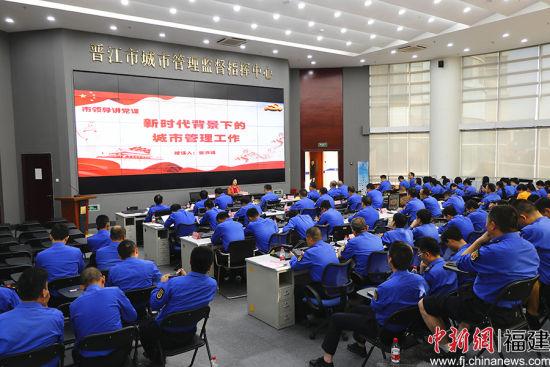 晋江市领导与执法人员共同学习新时代背景下的城市管理工作。 牛效礼 摄